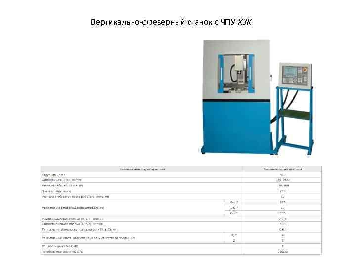 Вертикально-фрезерный станок с ЧПУ X 3 K