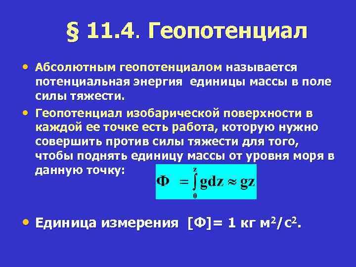 § 11. 4. Геопотенциал • Абсолютным геопотенциалом называется • потенциальная энергия единицы массы в