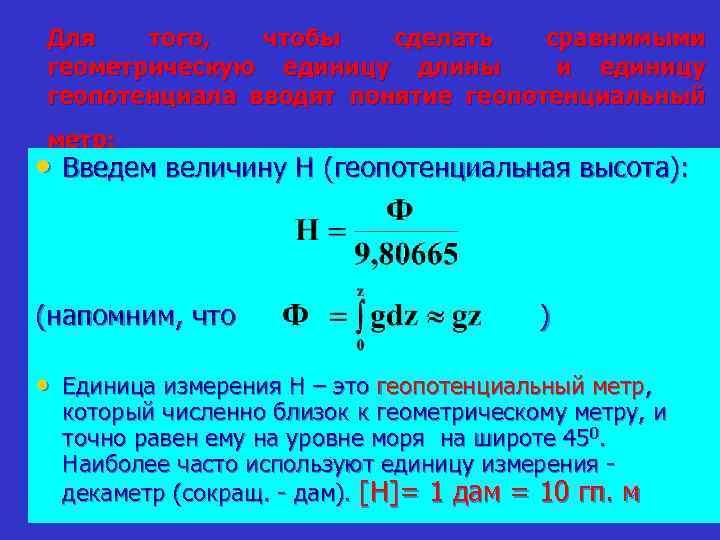 Для того, чтобы сделать сравнимыми геометрическую единицу длины и единицу геопотенциала вводят понятие геопотенциальный
