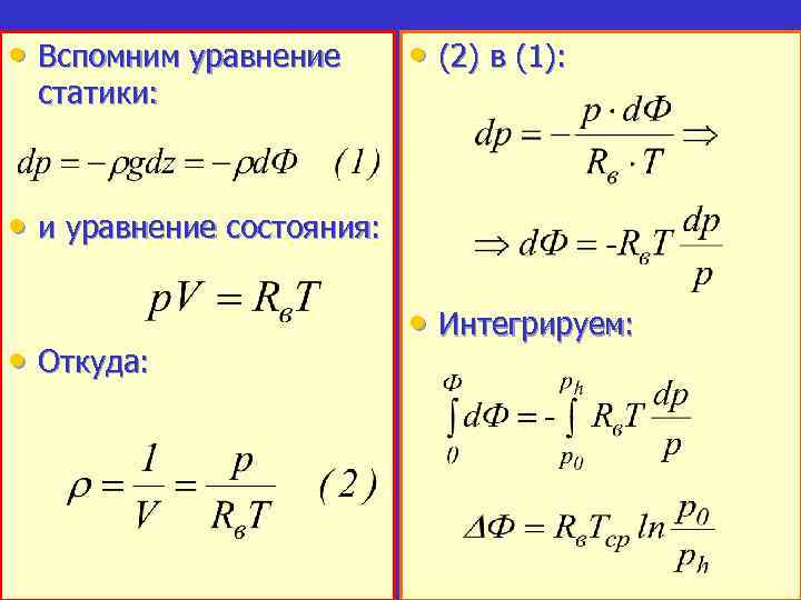 • Вспомним уравнение статики: • (2) в (1): • и уравнение состояния: •