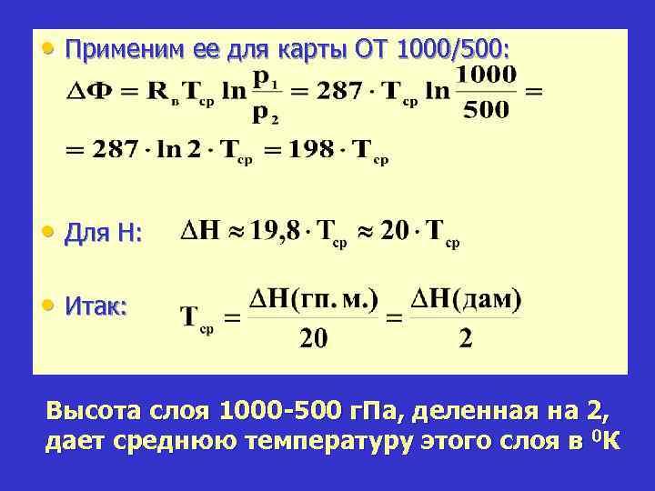 • Применим ее для карты ОТ 1000/500: • Для Н: • Итак: Высота