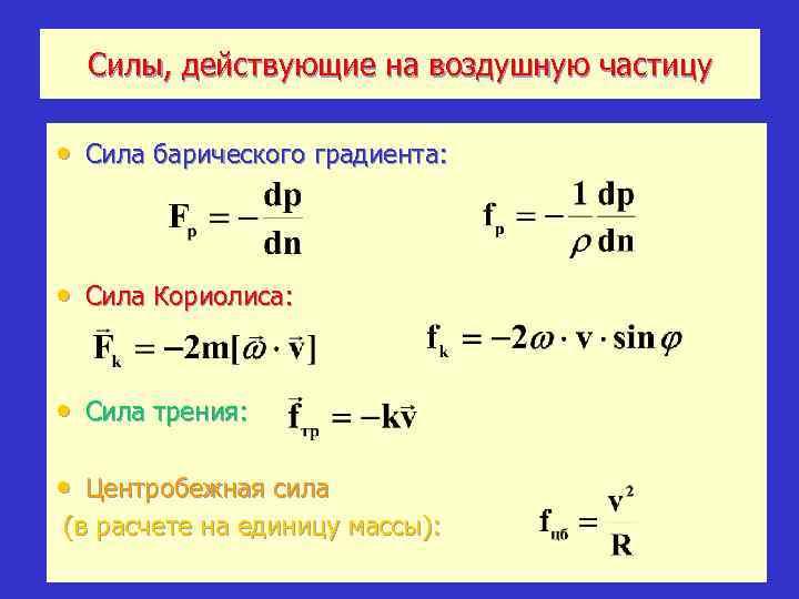 Силы, действующие на воздушную частицу • Сила барического градиента: • Сила Кориолиса: • Сила