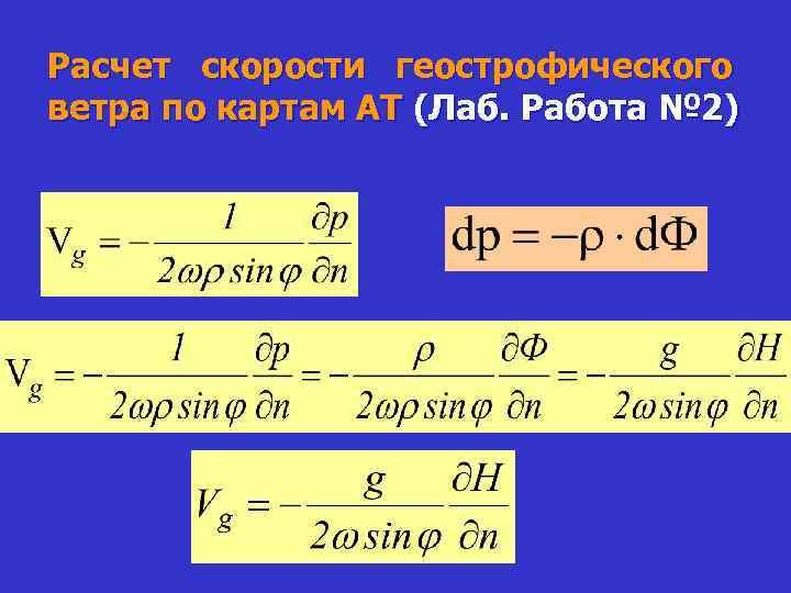 Расчет скорости геострофического ветра по картам АТ (Лаб. Работа № 2)