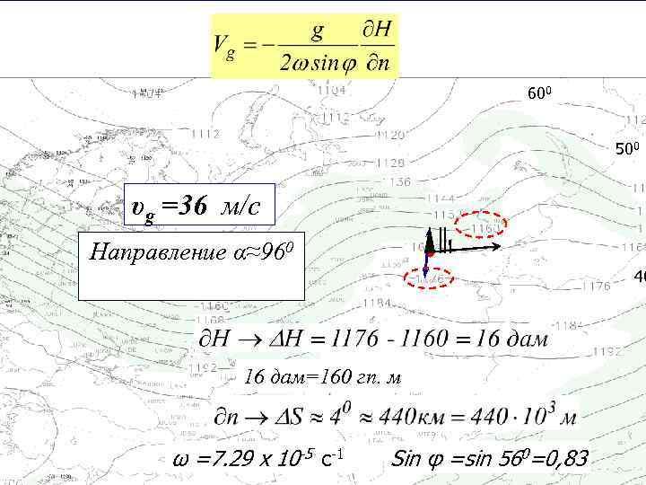 600 500 υg =36 м/с Направление α≈960 40 16 дам=160 гп. м ω =7.