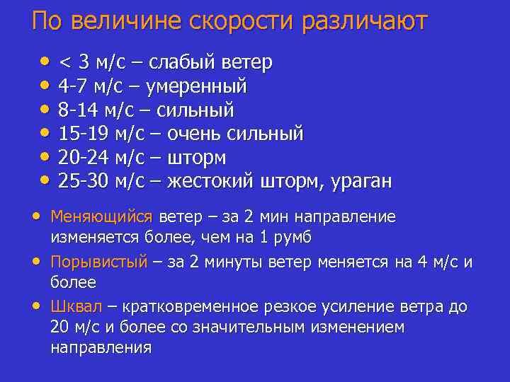 По величине скорости различают • < 3 м/с – слабый ветер • 4 -7