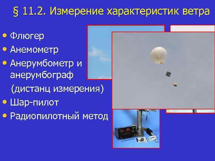 § 11. 2. Измерение характеристик ветра • Флюгер • Анемометр • Анерумбометр и анерумбограф