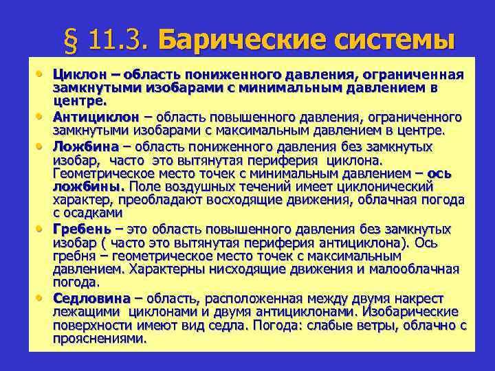 § 11. 3. Барические системы • Циклон – область пониженного давления, ограниченная • •