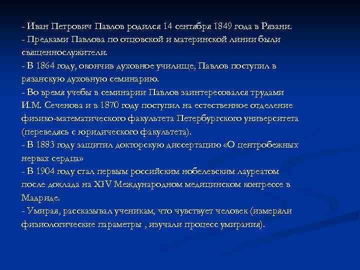 - Иван Петрович Павлов родился 14 сентября 1849 года в Рязани. - Предками Павлова