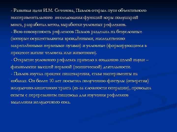 - Развивая идеи И. М. Сеченова, Павлов открыл пути объективного экспериментального исследования функций коры