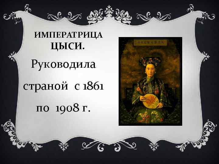 ИМПЕРАТРИЦА ЦЫСИ. Руководила страной с 1861 по 1908 г.