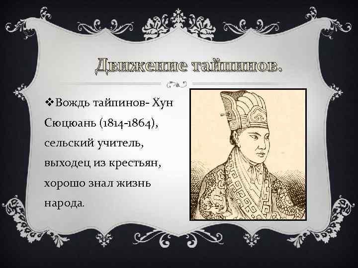 Движение тайпинов. v. Вождь тайпинов- Хун Сюцюань (1814 -1864), сельский учитель, выходец из крестьян,
