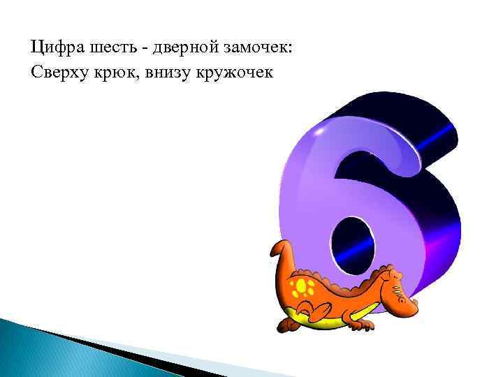 цифра знакомство с 6 цифрами.