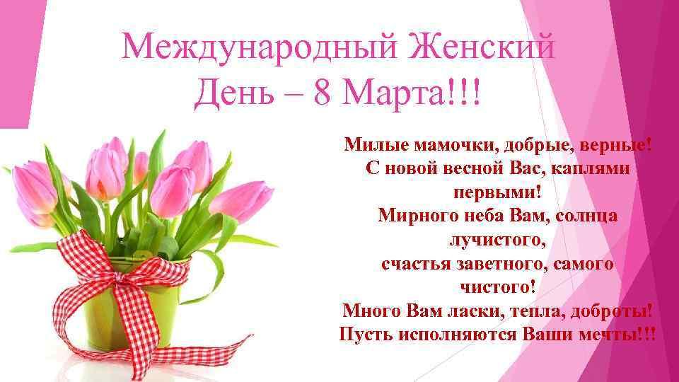 Международный Женский День – 8 Марта!!! Милые мамочки, добрые, верные! С новой весной Вас,