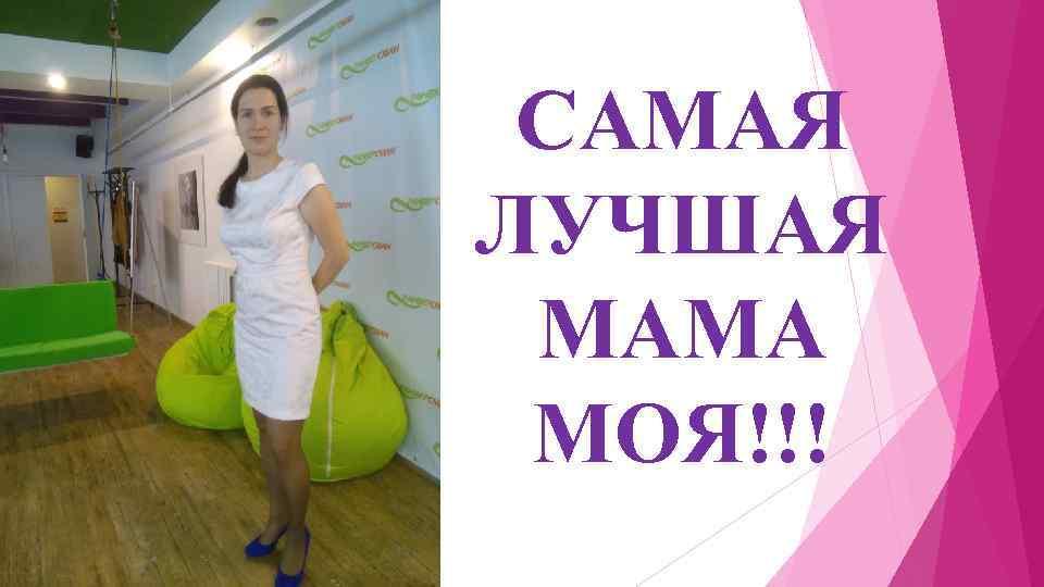 САМАЯ ЛУЧШАЯ МАМА МОЯ!!!