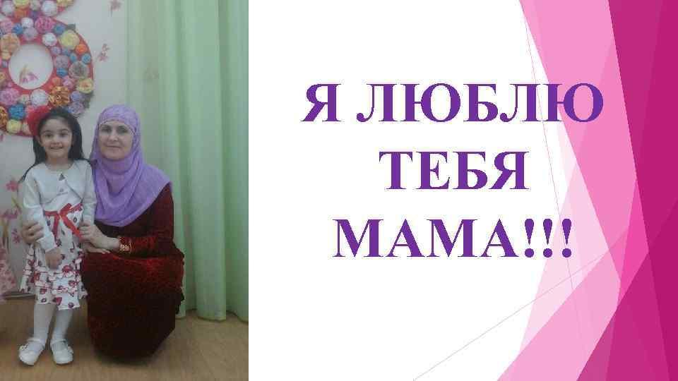 Я ЛЮБЛЮ ТЕБЯ МАМА!!!