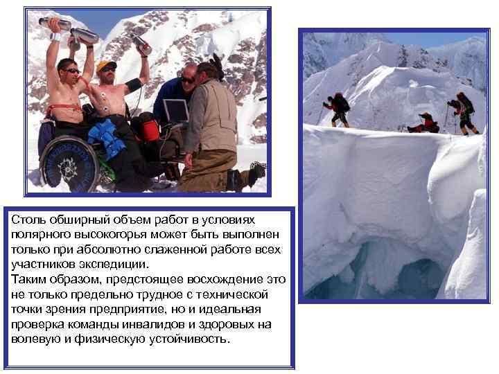 Столь обширный объем работ в условиях полярного высокогорья может быть выполнен только при абсолютно