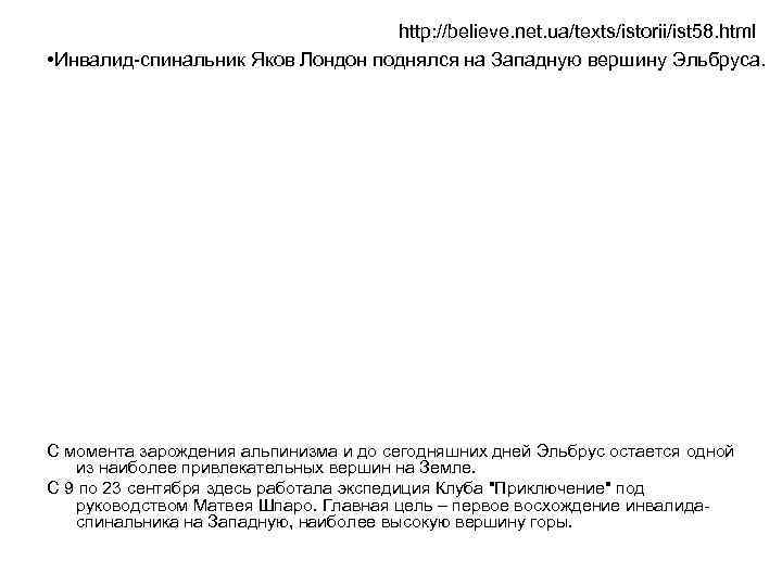 http: //believe. net. ua/texts/istorii/ist 58. html • Инвалид-спинальник Яков Лондон поднялся на Западную вершину