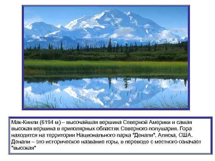 Мак-Кинли (6194 м) – высочайшая вершина Северной Америки и самая высокая вершина в приполярных