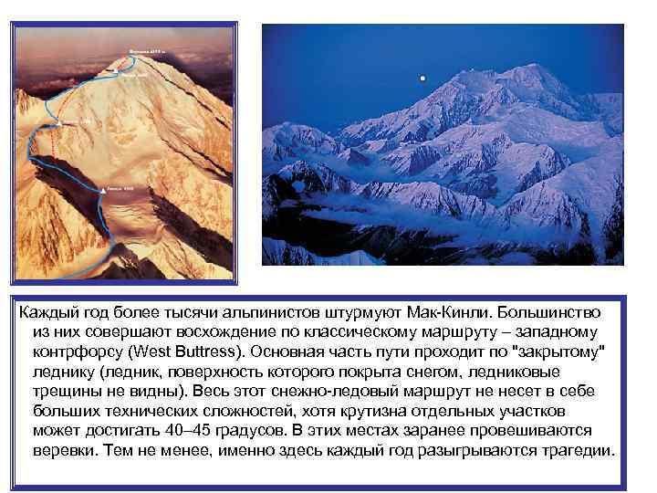Каждый год более тысячи альпинистов штурмуют Мак-Кинли. Большинство из них совершают восхождение по классическому