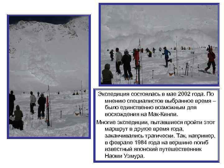 Экспедиция состоялась в мае 2002 года. По мнению специалистов выбранное время – было единственно