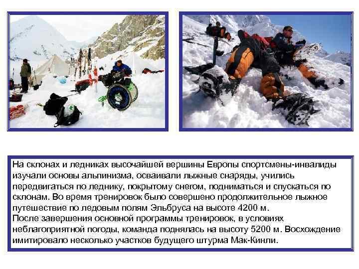 На склонах и ледниках высочайшей вершины Европы спортсмены-инвалиды изучали основы альпинизма, осваивали лыжные снаряды,