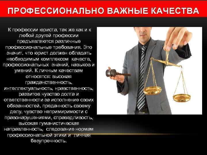 профессия юрист и военный в картинках маленькой