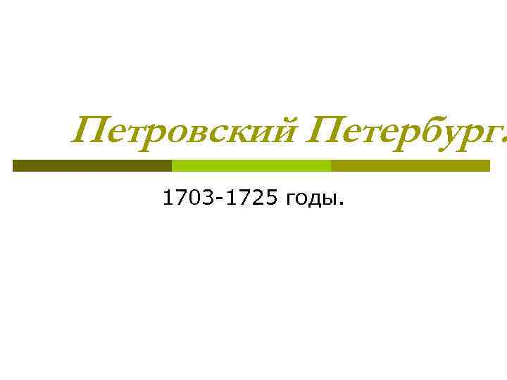 Петровский Петербург. 1703 -1725 годы.
