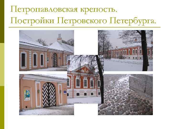 Петропавловская крепость. Постройки Петровского Петербурга.
