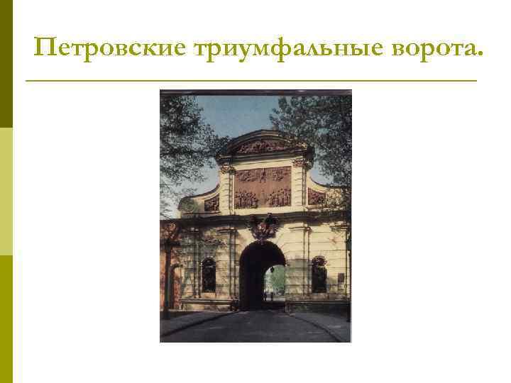 Петровские триумфальные ворота.