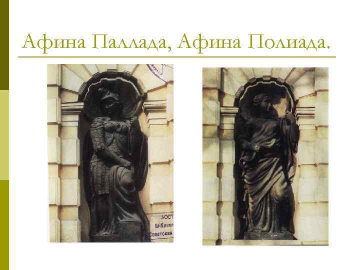 Афина Паллада, Афина Полиада.
