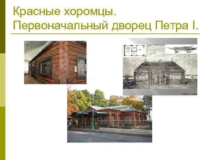 Красные хоромцы. Первоначальный дворец Петра I.