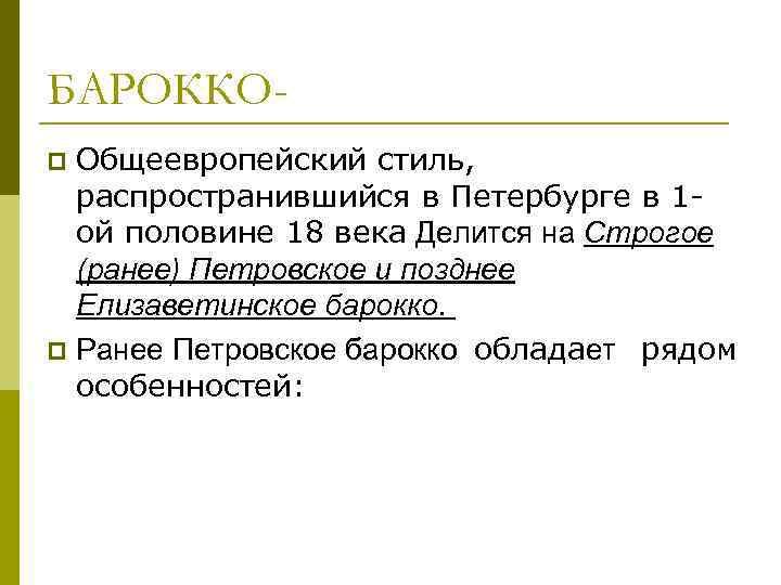 БАРОККООбщеевропейский стиль, распространившийся в Петербурге в 1 ой половине 18 века Делится на Строгое