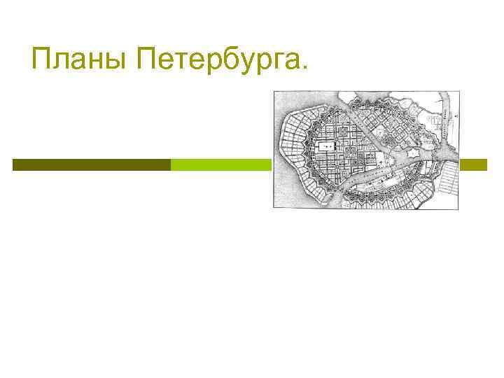 Планы Петербурга.