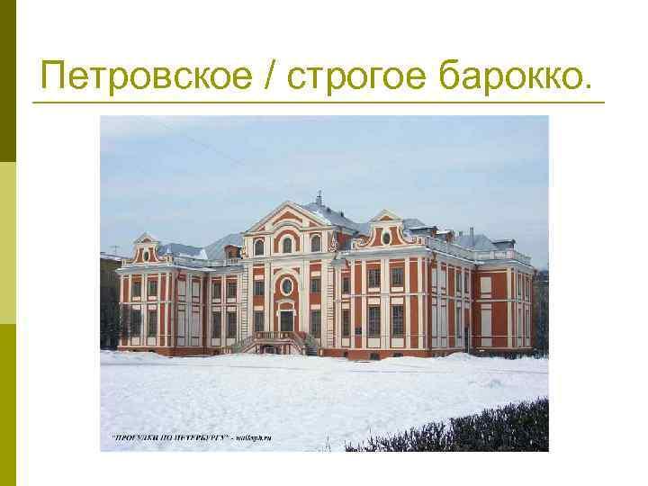 Петровское / строгое барокко.