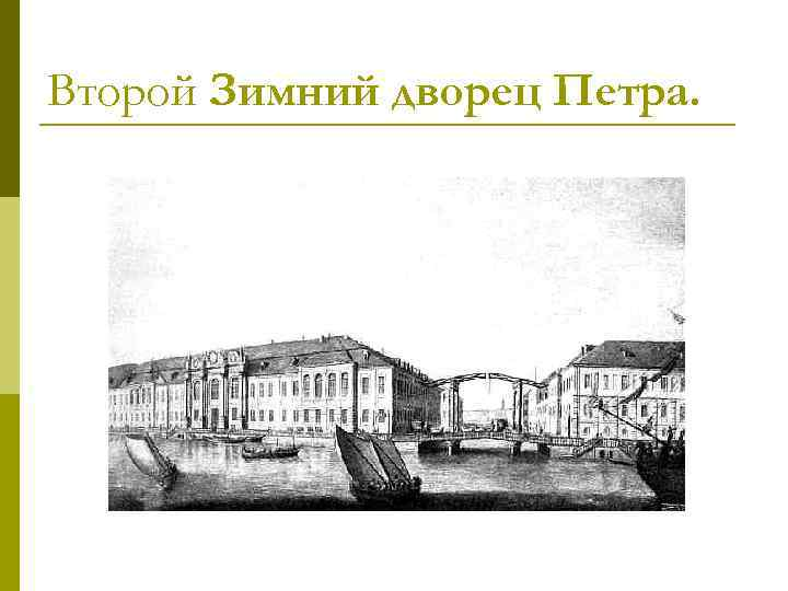 Второй Зимний дворец Петра.