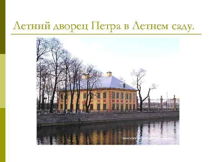 Летний дворец Петра в Летнем саду.