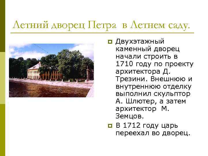 Летний дворец Петра в Летнем саду. p p Двухэтажный каменный дворец начали строить в