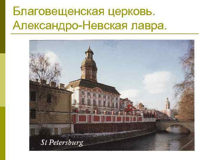 Благовещенская церковь. Александро-Невская лавра.