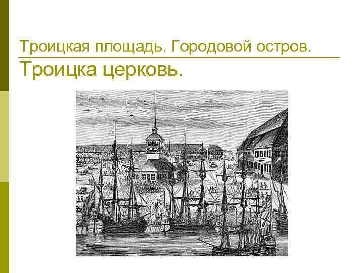 Троицкая площадь. Городовой остров. Троицка церковь.