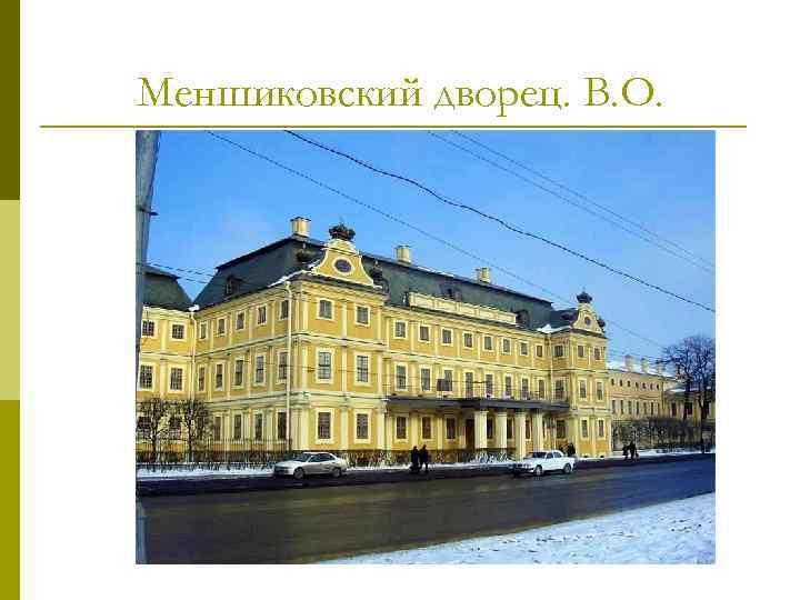Меншиковский дворец. В. О.