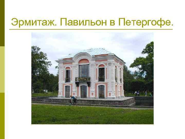 Эрмитаж. Павильон в Петергофе.