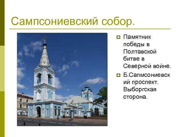 Сампсониевский собор. p p Памятник победы в Полтавской битве в Северной войне. Б. Сапмсониевск
