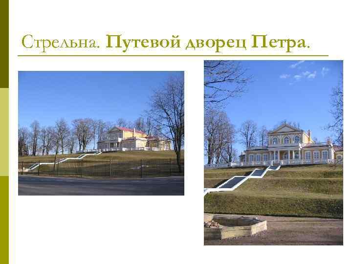 Стрельна. Путевой дворец Петра.