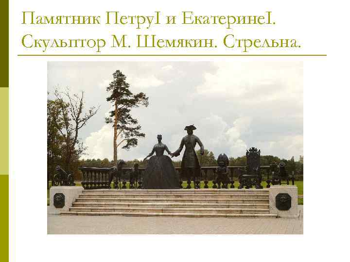 Памятник Петру. I и Екатерине. I. Скульптор М. Шемякин. Стрельна.