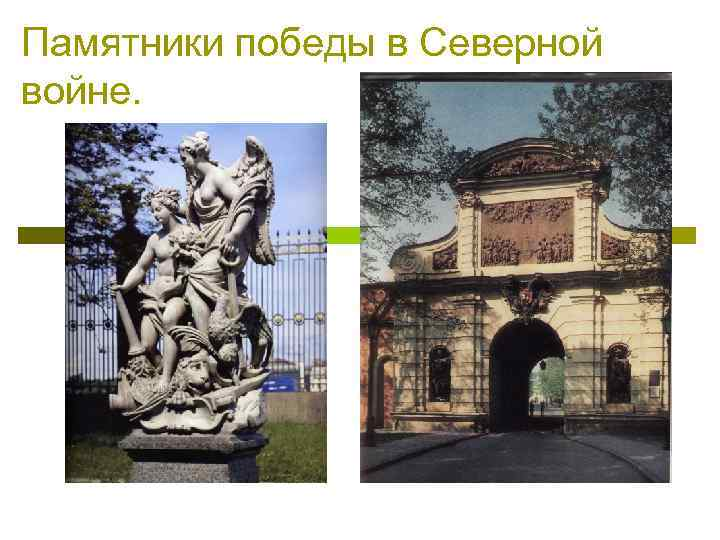 Памятники победы в Северной войне.