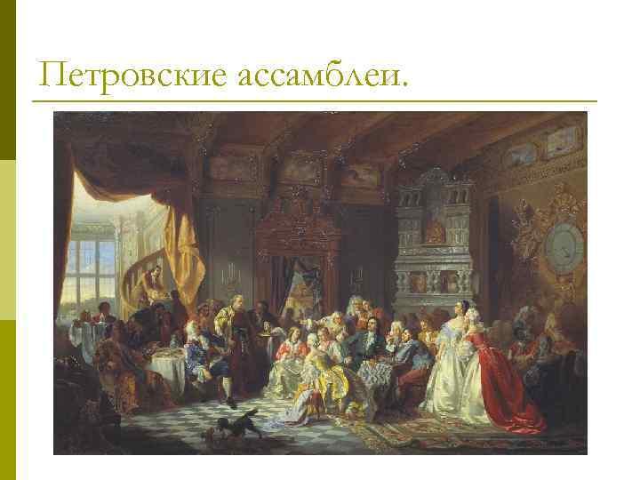 Петровские ассамблеи.