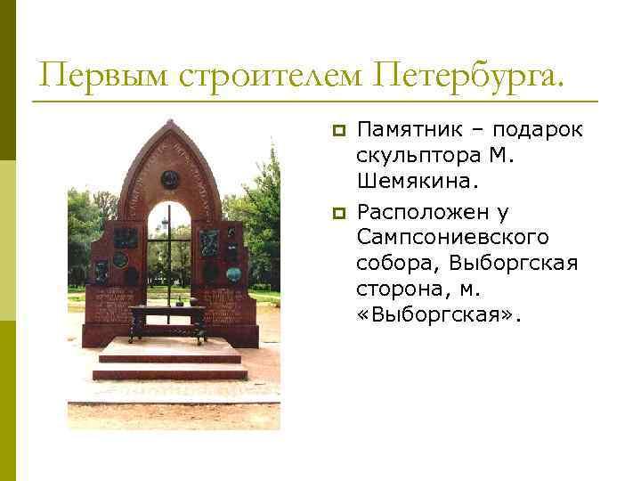 Первым строителем Петербурга. p p Памятник – подарок скульптора М. Шемякина. Расположен у Сампсониевского