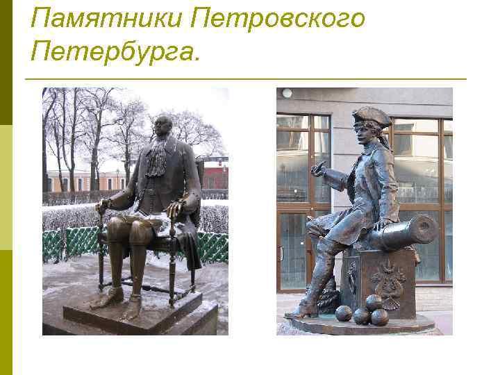 Памятники Петровского Петербурга.
