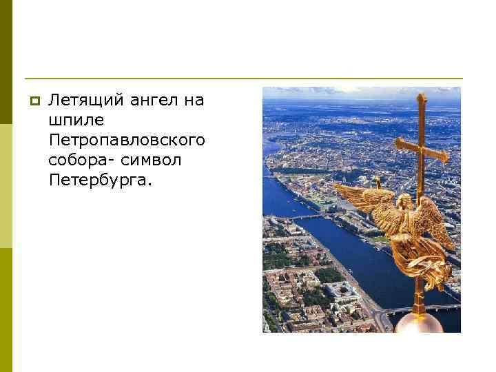 p Летящий ангел на шпиле Петропавловского собора- символ Петербурга.