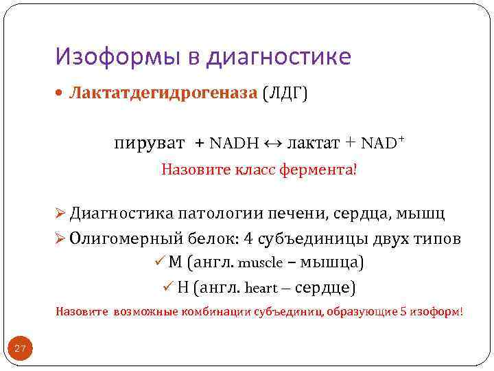 Изоформы в диагностике Лактатдегидрогеназа (ЛДГ) пируват + NADH ↔ лактат + NAD+ Назовите класс